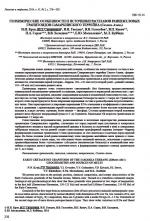 Геохимические особенности и источники расплавов раннемеловых гранитоидов Самаркинского террейна