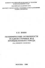 Геохимические особенности осадков сточных вод промышленного города (на примере Саранска)