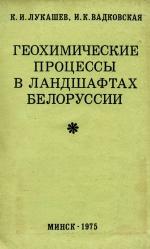 Геохимические процессы в ландшафтах Белоруссии