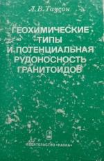 Геохимические типы и потенциальная рудоносность гранитоидов