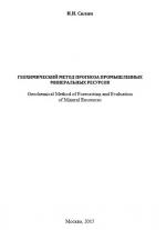 Геохимический метод прогноза промышленных минеральных ресурсов