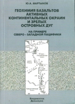 Геохимия базальтов активных континентальных окраин и зрелых островных дуг на примере северо-западной Пацифики