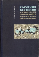 Геохимия бериллия в процессах эндогенного минералообразования (на основе гидротермального эксперимента)