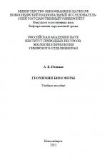 Геохимия биосферы. Учебное пособие