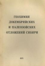 Геохимия докембрийских и палеозойских отложений Сибири. Сборник научных трудов