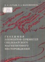 Геохимия элементов-примесей Скелеватского магнетитового месторождения
