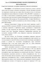 Геохимия эндогенных процессов. Часть II. Геохимия процессов метаморфизма и метасоматоза