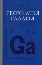 Геохимия галлия