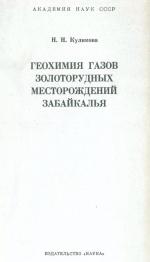 Геохимия газов золоторудных месторождений Забайкалья