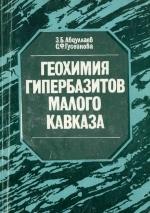 Геохимия гипербазитов Малого Кавказа (Азербайджан)