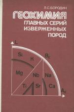 Геохимия главных серий изверженных пород