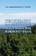 Геохимия и формирование подземных вод Южного Урала