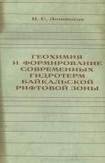 Геохимия и формирование современных гидротерм Байкальской рифтовой зоны