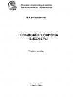 Геохимия и геофизика биосферы. Учебное пособие