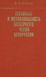 Геохимия и металлоносность осадочного чехла Белоруссии