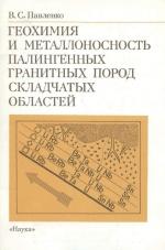 Геохимия и металлоносность палингенных гранитных пород складчатых областей (на примере Западной Монголии)