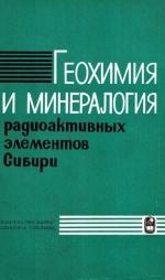 Геохимия и минералогия радиоактивных элементов Сибири