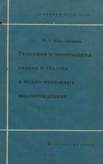 Геохимия и минералогия селена и теллура в медно-никелевых месторождениях