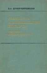 Геохимия и минералогия висмута (Чаткало-Кураминские горы)