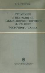 Геохимия и петрология габбро-пироксенитовой формации Восточного Саяна
