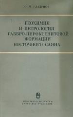 Геохимия и петрология габбро-приоксенитовой формации Восточного Саяна