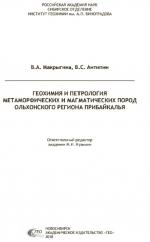 Геохимия и петрология метаморфических и магматических пород Ольхонского региона Прибайкалья