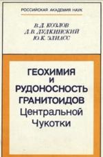 Геохимия и рудоносность гранитоидов Центральной Чукотки