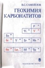 Геохимия карбонатитов