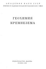 Геохимия кремнезема
