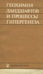 Геохимия ландшафтов и процессы гипергенеза