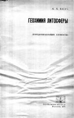 Геохимия литосферы (породообразующие элементы)