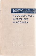 Геохимия Ловозерского щелочного массива.