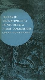 Геохимия магматических пород океана и зон сочленения океан-континент
