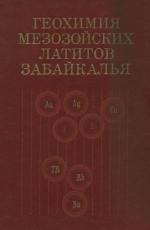 Геохимия мезозойских латитов Забайкалья