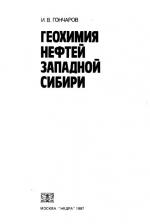 Геохимия нефтей Западной Сибири
