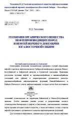 Геохимия органического вещества нефтепроизводящих пород и нефтей верхнего докембрия юга Восточной Сибири