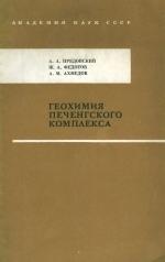 Геохимия Печенгского массива (метаморфизованные осадки и вулканиты)