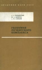 Геохимия Печенгского массива. Метаморфизованные осадки и вулканиты