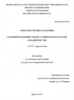 Геохимия подземных льдов, солёных вод и рассолов Западной Якутии