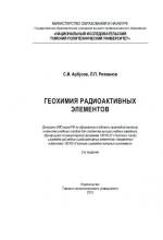 Геохимия радиоактивных элементов. Учебное пособие