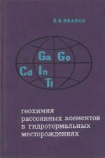Геохимия рассеянных элементов (Cd, Ga, Ge, In, Tl) в гидротермальных месторождениях