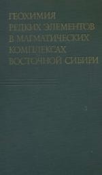 Геохимия редких элементов в магматических комплексах Восточной Сибири