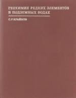 Геохимия редких элементов в подземных водах (в связи с геохимическими поисками месторождений)
