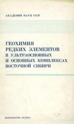 Геохимия редких элементов в ультраосновных и основных комплексах Восточной Сибири
