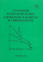 Геохимия редкоземельных элементов в базитах и гипербазитах. Сборник научных трудов