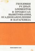 Геохимия рудных элементов в процессах выветривания, осадконакопления и катагенеза. Сборник научных трудов