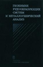 Геохимия рудообразующих систем и металлогенический анализ. Сборник научных трудов