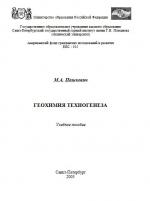Геохимия техногенеза. Учебное пособие