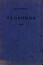 Геохимия. Том 1