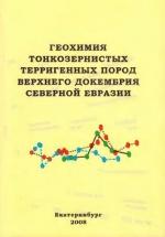 Геохимия тонкозернистых терригенных пород верхнего докембрия Северной Евразии